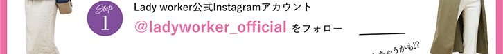 Step1 Lady worker公式Instagramアカウント @kadyworker_officialをフォロー